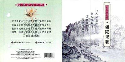 妙蓮華 CK-8111 國語娑婆音起-彌陀聖號四字念佛 CD