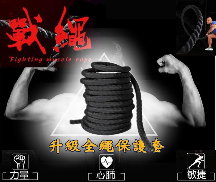 全新升級(好握+耐磨保護套) 新品12M全繩(加保護套版戰繩) UFC格鬥繩 訓練繩 攀爬繩 重訓 MMA體能 戰鬥繩