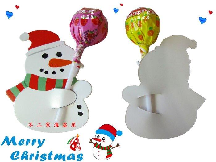 【不二家海盜屋】超取滿799元免運費-聖誕節 雪人水果棒棒糖-每支10元-辦活動.糖果分享.交換禮物.贈品-卡片A2