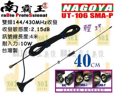 ~No1 南霸王 無線~UT-106 磁鐵吸盤 對講機 車天線 SMA-P 出遊跟車 增強訊號 輕巧 F30 AF68