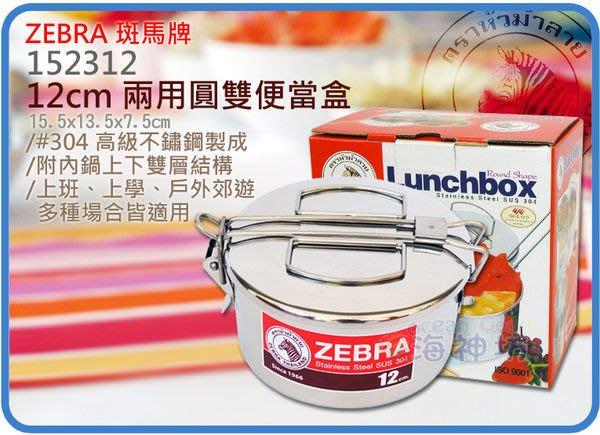 海神坊=泰國製 ZEBRA 152312 12cm 斑馬兩用圓雙便當盒 圓形飯盒 #304特厚不鏽鋼 單把 附盆0.6L