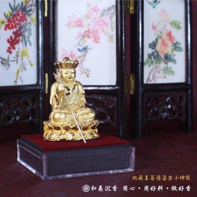 【和義沉香】《編號R04》地藏王菩薩 鎏金小神像 適車用 小佛堂 辦公室 供奉收藏 保平安