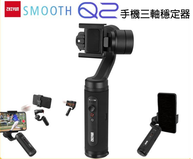 預購商品 ZHIYUN 智雲 SMOOTH Q2 輕巧迷你 手機三軸穩定器 鋁合金鋼性結構 穩定拍攝 台南PQS