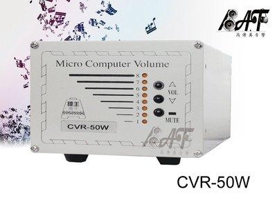 高傳真音響【鐘王 CVR-50W】觸控式八段音量調整