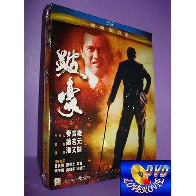 A區Blu-ray藍光正版【跛豪-經典復刻版To Be Number One (1991)】[含中文字幕]全新未拆