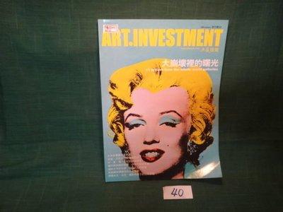 【愛悅二手書坊 11-51】典藏投資 ART.INVESTMENT