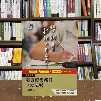 三民輔考出版 金融證照【期貨商業務員高分速成(王必勝)】(2021年8月4版)(Q017F21-1)