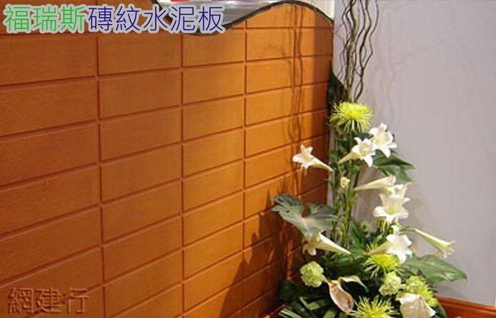 網建行【福瑞斯磚紋水泥板】600x1200x11mm 每片590元 清水模 水泥板 大片快速安裝 輕鬆DIY