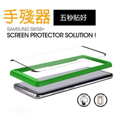 【貝占】S8 S8+ plus 專用貼膜神器 手殘專用 鋼化玻璃 螢幕保護貼膜器