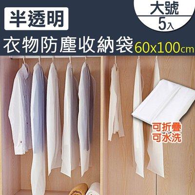 吊掛防塵收納袋 防塵防黴禮服西裝防塵套防塵罩半透明衣物防塵收納袋60x100c(大號 5入)NC17990138-1