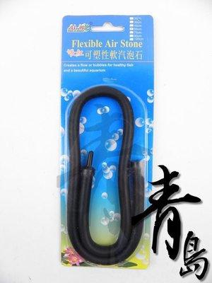 一月缺Y。青島水族。KW314055台灣AI.M(AIM)-軟式氣泡條,氣泡管,氣泡軟管(可任意彎曲)=1尺30cm