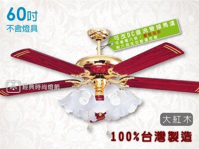 【經典時尚燈飾】吊扇【RG-45104R】台灣製 60吋 不含燈具 可改DC款 超省 大紅木 有3色 @特價