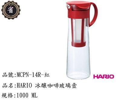 ~省錢王~ HARIO 玻璃 冷水壼 咖啡壼 MCPN-14R 咖啡壼  開水壼 耐熱壼 泡茶壼 紅色