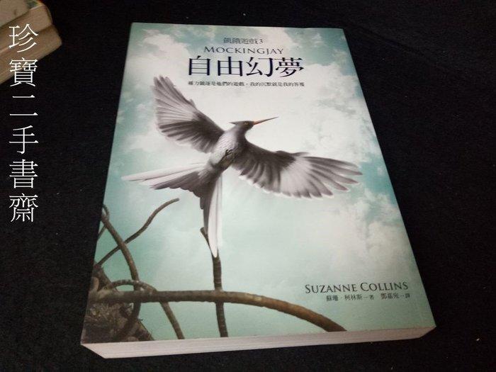 【珍寶二手書齋FA102】《飢餓遊戲3:自由幻夢》ISBN:9789862132166│蘇珊.柯林斯
