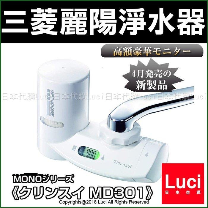 日本原裝 三菱麗陽 MD301 CleanSui 原裝 頂級 生飲濾心 淨水器 濾水器 LUCI日本代購