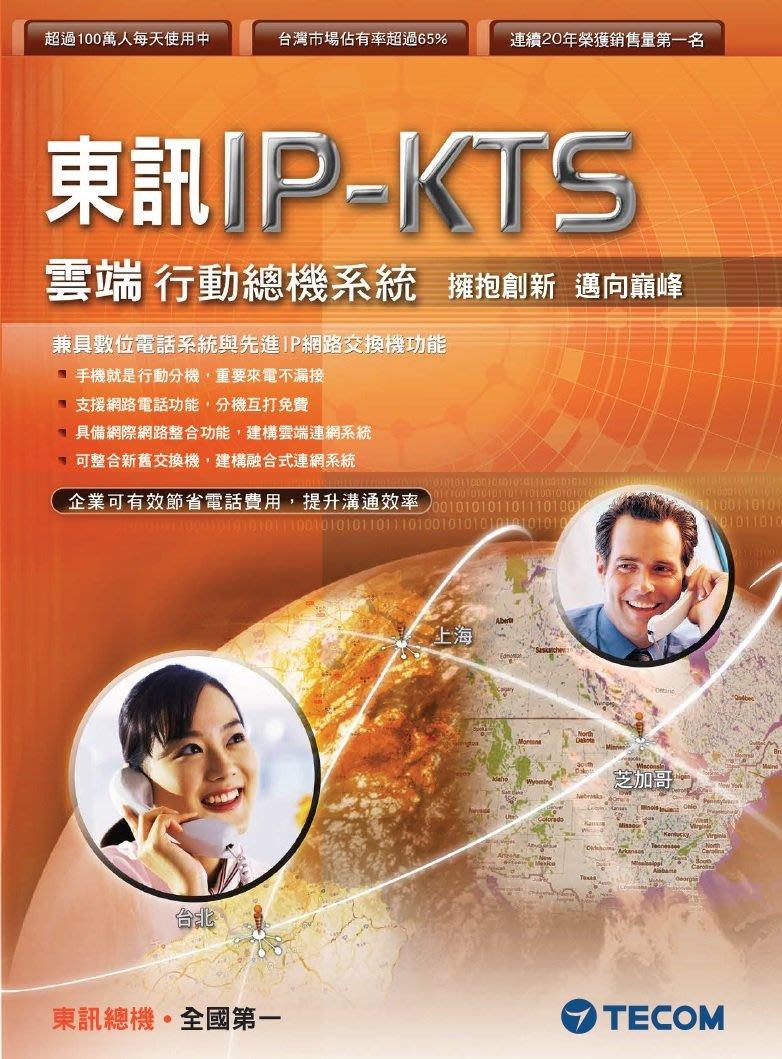 101通訊館~東訊 SD IP KTS 100(8外16內) +SD-7706EX*16雲端 總機系統 遠端 行動 分機