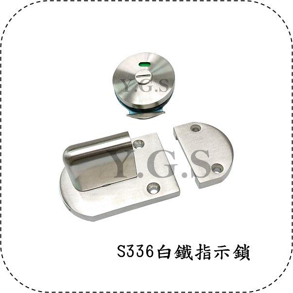 Y.G.S~鎖系列~S336白鐵指示鎖/浴廁表示鎖 (含稅)