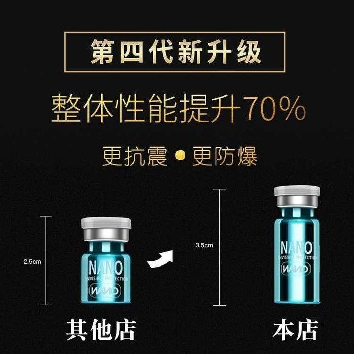 液態納米手機膜nano液態鋼化膜液體防指紋液體保護膜