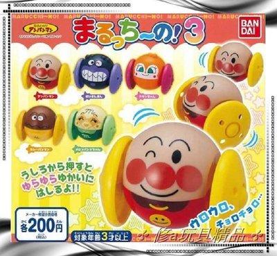 ✤ 修a玩具精品 ✤ ☾日本扭蛋☽ 萬代 BANDAI 麵包超人圓滾滾小車P3 全5款 衝呀衝呀~