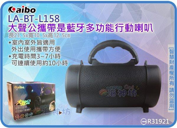 海神坊=L158 多功能行動喇叭 小蜜蜂 擴音器 大聲公 藍芽/FM/MP3 導遊 教學麥克風 叫賣不費力 充電 附耳麥