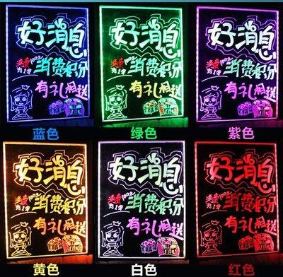 LED電子熒光板 手寫發光板廣告牌閃光黑板5070小黑板宣傳可擦畫板