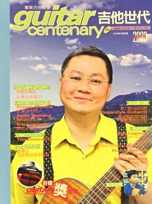北投巴洛吉他學苑(晶濎音樂) Guitar Centenary 吉他世代 吉他教學書(附DVD)