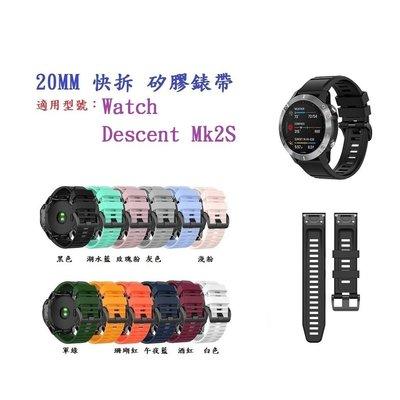 【矽膠錶帶】Garmin Watch Descent Mk2S 快拆 快扣 錶帶 20mm