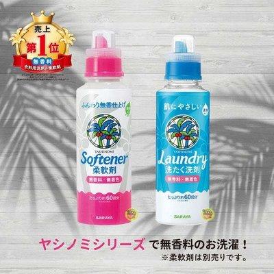 【JPGO】日本製 SARASA 高生物分解性 無添加濃縮洗衣精#544 / 柔軟精568