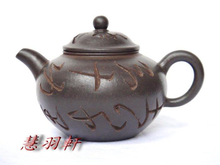 慧羽軒-(大和)刻款烏泥(天青)刻字蓮子壺~約230c.c.