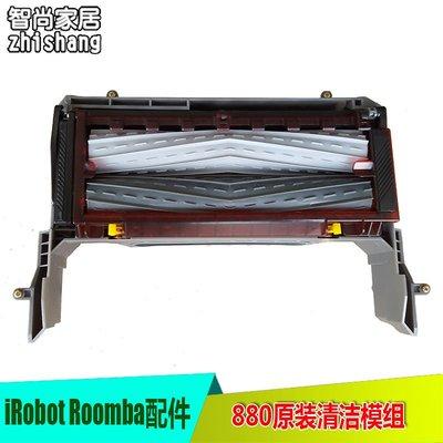 原裝iRobot 860 870 880 960 980掃地機器人配件主刷框滾刷倉清潔模組