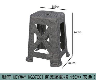 『振呈』 聯府KEYWAY KGB7901 (灰)百威藤藝椅45CM 塑膠椅 戶外椅 藤椅 高腳椅/台灣製