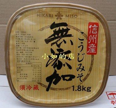 【小如的店】COSTCO好市多代購~日本原裝進口 HIKARI 味噌(每盒1.8kg)使用米麴.黃豆製成
