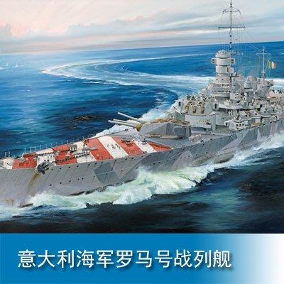 小號手1/700 意大利海軍羅馬號戰列...