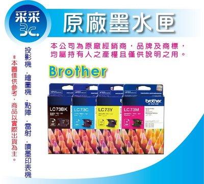 【4色一組】Brother LC569XL/LC569+LC565XL/LC565 原廠墨水匣 J3720/J3520