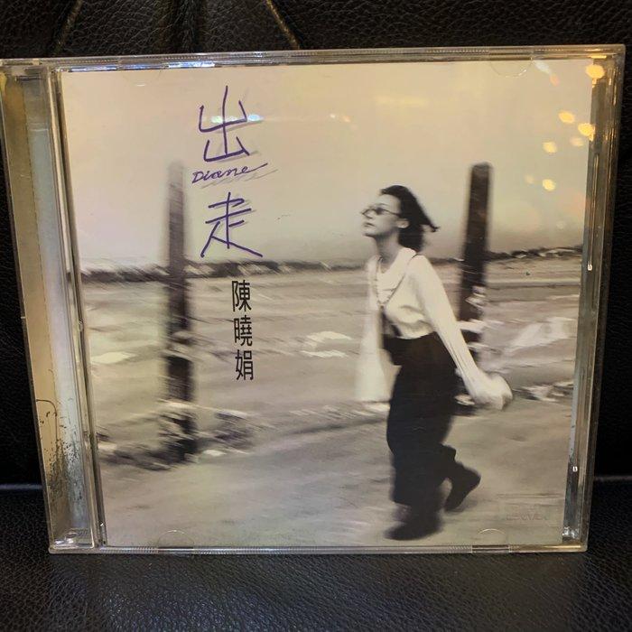 ♘➽二手CD 陳曉娟-出走,EMI大滾音樂1995發行,創作才女陳曉娟作品集。