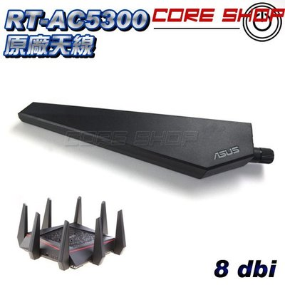 ☆酷銳科技☆ASUS華碩RT-AC5300 WiFi基地台/ 路由器/ SMA接頭/ 原廠8dbi雙頻/ 三頻高功率全向增益天線 高雄市