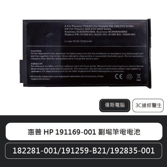 ☆偉斯電腦☆惠普 HP191169-001/182281-001/191259-B21/192835-001 筆電電池