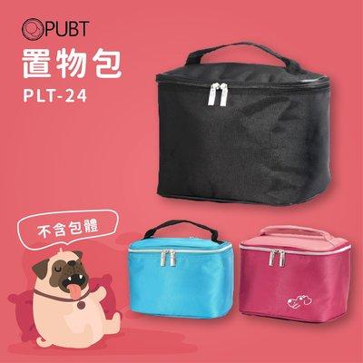 寵物移動城堡配件╳ PUBT PLT-24 置物包 寵物包配件 小置物包 寵物置物包 外出置物包 寵物