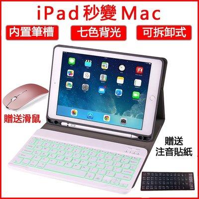 現貨iPad Air3 10.5吋藍芽鍵盤ipad 10.2吋鍵盤皮套air1/2 pro9.7吋超薄無線键盤 贈送滑鼠