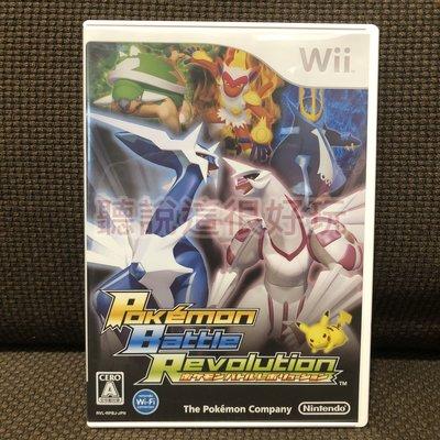 滿千免運 Wii 神奇寶貝 戰鬥革命 Pokemon Battle Revolution 寶可夢 45 V070