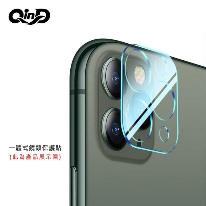 KINGCASE (現貨) QinD Apple iPhone 11 (6.1吋) 一體式鏡頭保護貼