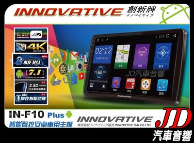 【JD 新北 桃園】INNOVATIVE IN-F10 Plus 八核心 智能聲控安卓多媒體專用主機。日本創新牌 公司貨