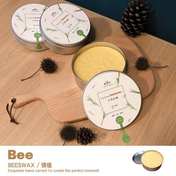 蜂蠟 天然 木頭保養專用蠟 BEESWAX 品歐家具【PO-WAX】