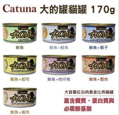 Catuna白金大的罐170g超取ok萊爾富最多22罐 台北市