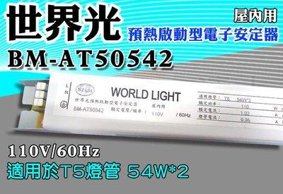 T5達人 HO高輸出1對2 BM-AT50542 世界光預熱啟動型電子安定器 CNS認證 T5 54W*2 110V