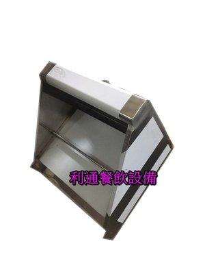 《利通餐飲設備》23L油炸機煙罩組 靜音馬達煙罩組 抽風罩組 煙罩組 排煙