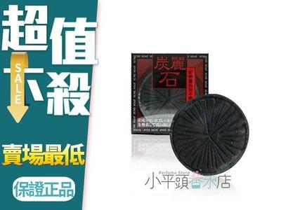 《小平頭香水店》日本進口~炭麗石洗面皂 128g 1入