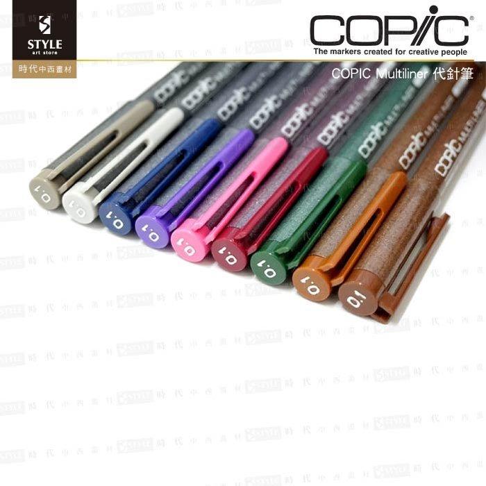 【時代中西畫材】賣場1 COPIC Multiliner Classic 極細代針筆 單支 (多色、多尺寸可選)