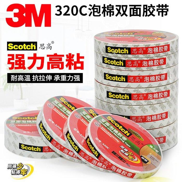奇奇店-3M思高320c泡沫雙面膠帶 海綿強力汽車泡棉膠12/18/24/36mm*5.5m粘墻膠無痕強力固定墻面加厚海綿高粘(尺寸不同價格不同)