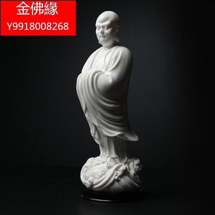 陶瓷擺件《渡海達摩像》林祿揚德新款化佛像雕塑藝術 家新居飾品10099J10